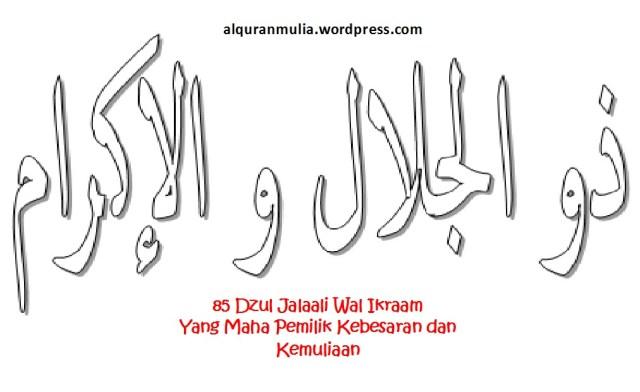 Contoh Gambar Mewarnai Kaligrafi Asmaul Husna Al Khaliq