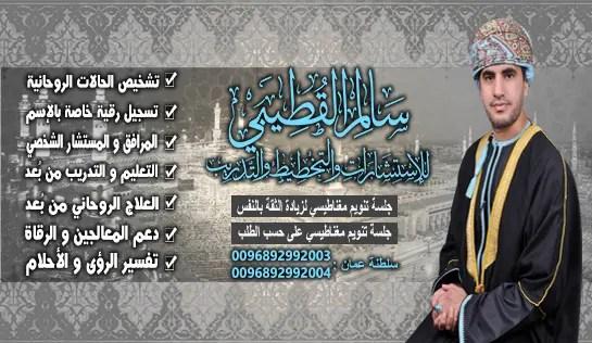 الشيخ سالم القطيبي.