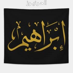 هل سيدنا ابراهيم عربي وما اسم سيدنا ابراهيم بالكامل