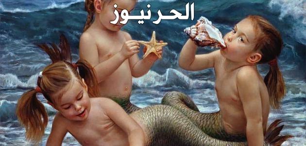 هل ذكرت حورية البحر في القران