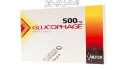 جلوكوفاج 500 للتخسيس وما هي الجرعة المحددة