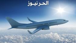 تفسير حلم الطائرة في المنام للمتزوجة والعزباء والحامل