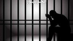 تفسير حلم السجن في المنام للعزباء والمتزوجة والحامل
