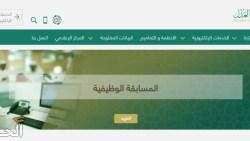 رابطبوابة وزارة العدل السعودية وطريقة الاستخدام