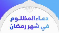 دعاء المظلوم في شهر رمضان