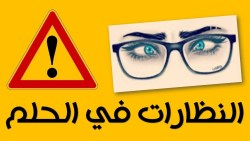 تفسير رؤية النظارة في المنام لابن سيرين