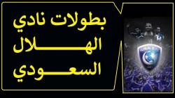 كم عدد بطولات الهلال السعودي بالتفصيل