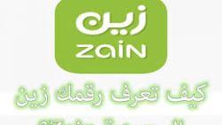 طريقة معرفة رقم شريحة زين السعودية