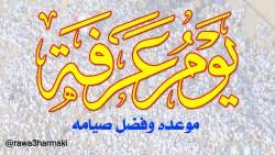 حكم صيام يوم عرفة للحاج وغيره