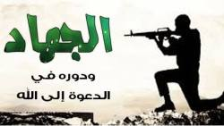 تفسير حلم اسم جهاد في المنام