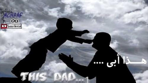 تفسير الأب يدعو له في المنام