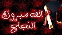 حلم نجاح الميت بالمنام