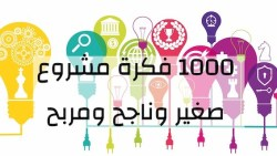 افكار مشاريع صغيرة ناجحة في السعودية