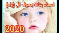 اسماء بنات اسلامية 2021