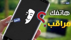 اشهر برامج وتطبيقات التجسس على الهواتف