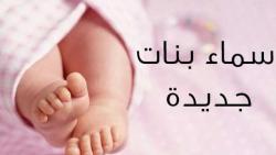 أسماء بنات بحرف الراء من القرآن الكريم