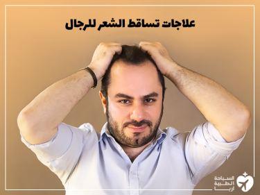 افضل دكتور لعلاج تساقط الشعر في الرياض
