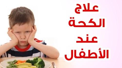 علاج فوري للكحة عند الأطفال