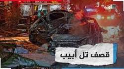 المقاومة الفلسطينية تقصف تل ابيب بعشرات الصورايخ