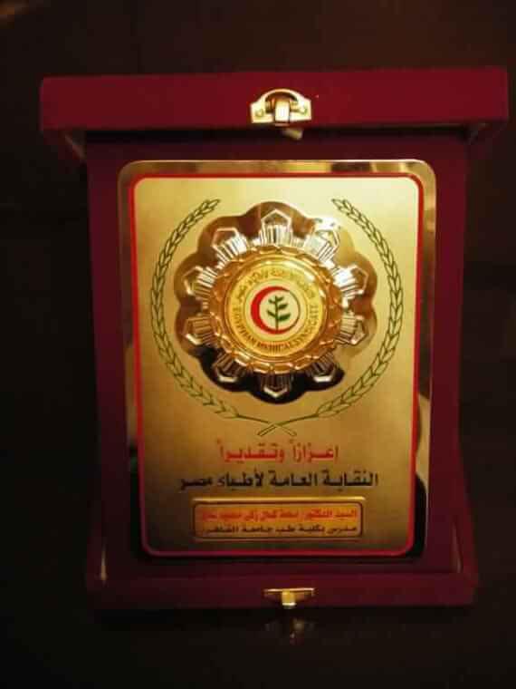 تكريم نقابة الأطباء المصرية للبروفيسور شعير عن إنجازاته العلمية