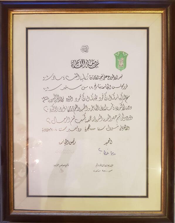شهادة الدكتوراه من جامعة القاهرة