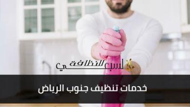 Photo of شركة تنظيف جنوب الرياض 0556322445 خصم 10%