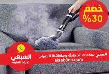 Photo of شركة تنظيف كنب بالرياض 0556322554 خصم 10%