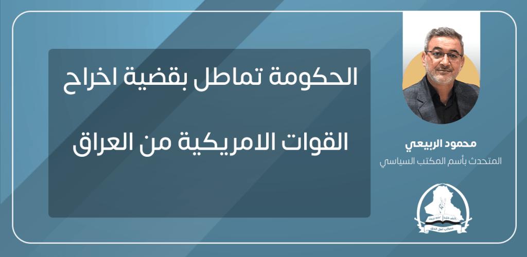 محمود الربيعي : الحكومة تماطل بقضية اخراح القوات الامريكية من العراق