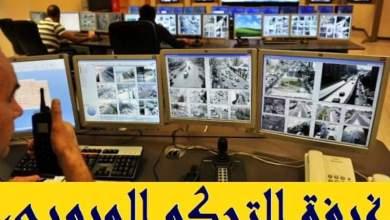 Photo of 🔵 * احوال الطرقات في لبنان