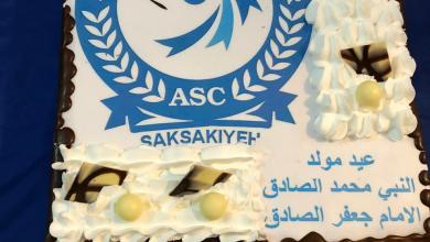 Photo of مركز After School Center احتفل بميلاد الصادقين