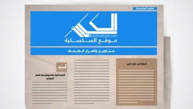 صورة عناوين وأسرار الصحف اللبنانية الصادرة اليوم الاثنين ١٨ نوفبر
