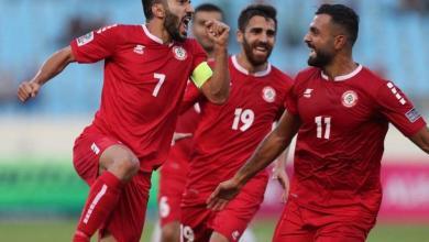 صورة منتخب لبنان غداً بلا جمهور