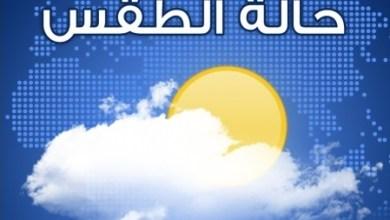 Photo of 🔵 الطقس غدا الاربعاء غائم جزئياً مع ارتفاع بسيط في الحرارة