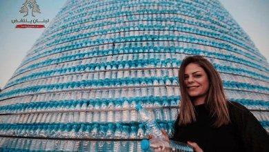 Photo of 120 ألف عبوة بلاستيكية تُدخل لبنان موسوعة غينيس