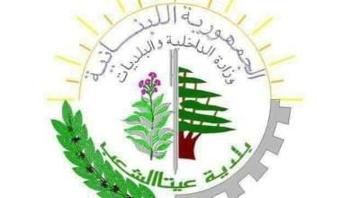 Photo of استقالة جماعية في بلدية عيتاالشعب تطيح نصابها في حال موافقة محافظ النبطية