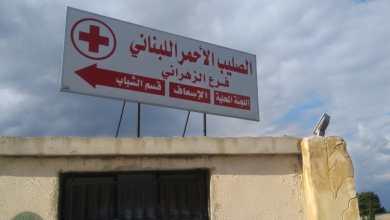 Photo of الصليب الأحمر اللبناني ينتخب الهيئة الإدارية و الجمعية العمومية لفرع الزهراني دورة ٢٠١٩