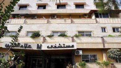Photo of بيان هام لصندوق التعاضد الصحي حول مستشفى علاء الدين