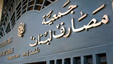صورة جمعية المصارف تتخذ قرارًا بإقفال كل المصارف في عكار!