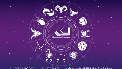 Photo of توقعات الأبراج ليوم الاربعاء 19 فبراير-شباط 2020