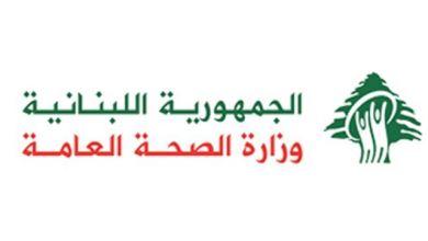 "Photo of بيان هام من ""الصحة"" بشأن أرقام غير دقيقة عن #كورونا في لبنان"