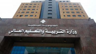 Photo of تعميمٌ هام من وزارة التربية