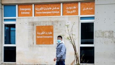 صورة عاجل:ارتفاع عداد كورونا في لبنان ومن بين الاصابات وافدين جدد