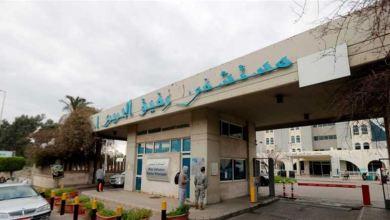 صورة صدور تقرير مستشفى الحريري الخاص بكورونا