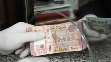 Photo of سعي لخفض سعر الدولار