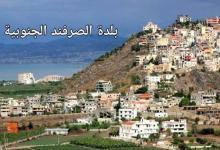 Photo of هام : بلدية الصرفند تقرر الإقفال التام للمؤسسات … إليكم التفاصيل