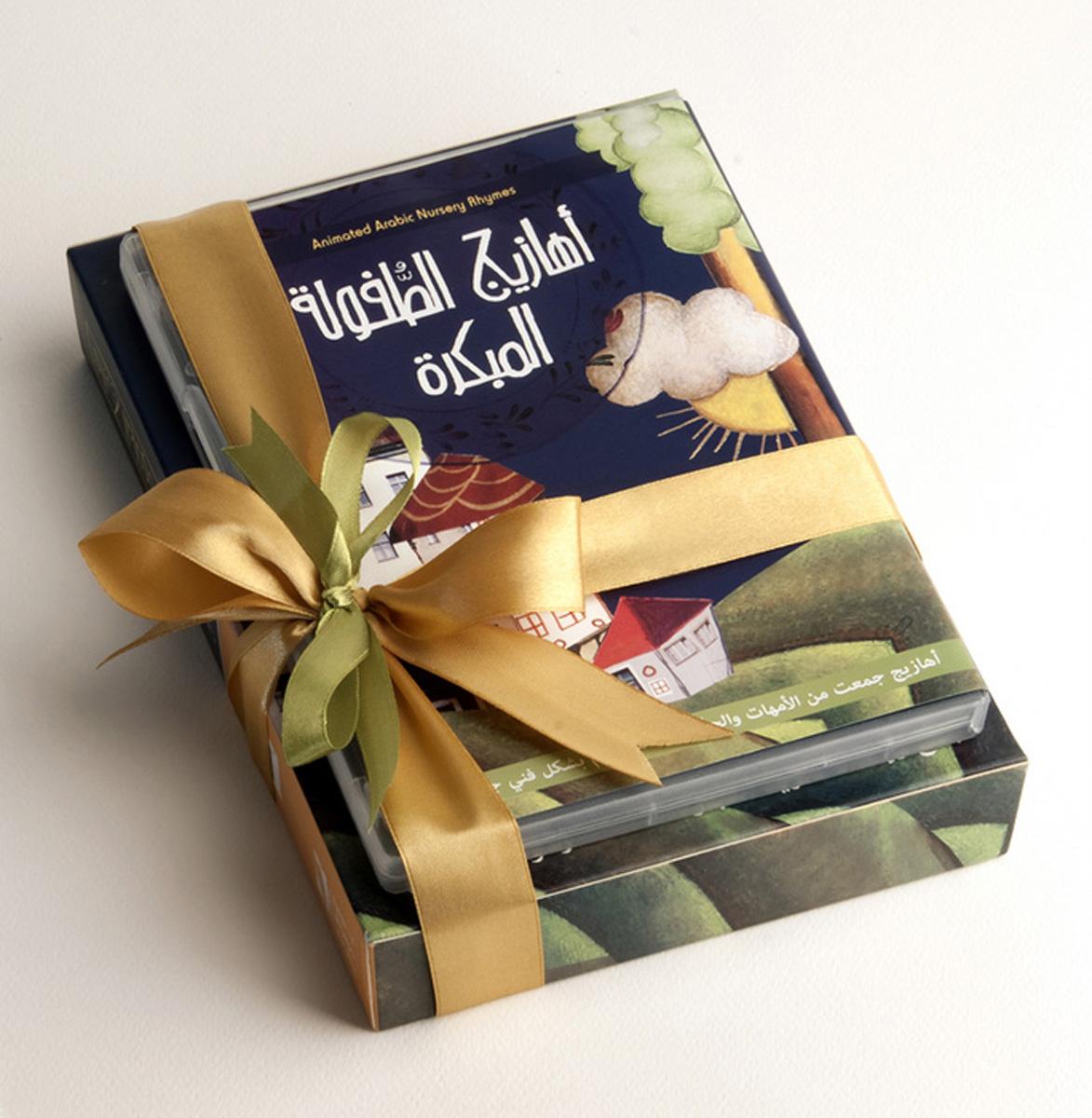 Arabic Nursery Rhymes Gift