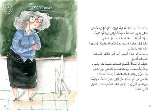 قصص عربية للاطفال