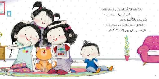 2019 Arabic children books