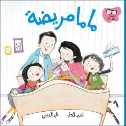 2019 best Arabic Children books