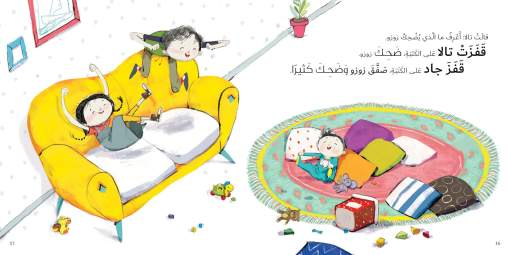 2019 Arabic Children books